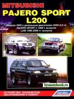 Руководство по ремонту, инструкция по эксплуатации Mitsubishi Pajero Sport / L200. Модели с 1996 по 2006 год выпуска, оборудованные дизельными двигателями