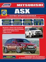 Руководство по ремонту и эксплуатации Mitsubishi ASX. Модели с 2010 года (+ рестайлинг 2013 года), оборудованные бензиновыми двигателями