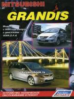 Руководство по ремонту и эксплуатации Mitsubishi Grandis. Модели с 2004 года, оборудованные бензиновыми двигателями