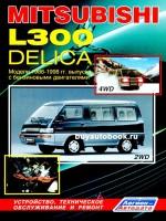 Руководство по ремонту Mitsubishi L300 / Delica. Модели с 1986 по 1998 год выпуска, оборудованные бензиновыми двигателями