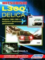 Руководство по ремонту Mitsubishi L300 / Delica. Модели с 1986 по 1998 год выпуска, оборудованные дизельными двигателями