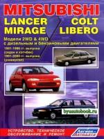 Руководство по ремонту, инструкция по эксплуатации Mitsubishi Lancer / Mirage / Colt / Libero. Модели с 1991 по 2000 год выпуска, оборудованные бензиновыми и дизельными двигателями