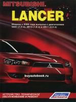 Руководство по эксплуатации и техническому обслуживанию Mitsubishi Lancer. Модели с 2006 года выпуска, оборудованные бензиновыми двигателями