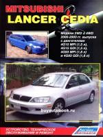 Руководство по ремонту, инструкция по эксплуатации Mitsubishi Lancer Cedia. Модели с 2000 по 2003 год выпуска, оборудованные бензиновыми двигателями