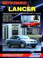 Руководство по ремонту, инструкция по эксплуатации Mitsubishi Lancer / Lancer Wagon. Модели выпускаемые с 2003 по 2007 год, оборудованные бензиновыми двигателями.