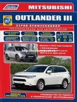Руководство по ремонту и эксплуатации Mitsubishi Outlander. Модели с 2012 года выпуска, оборудованные бензиновыми двигателями