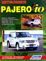 Руководство по ремонту, инструкция по эксплуатации Mitsubishi Pajero Io. Модели с 1998 по 2007 год выпуска, оборудованные бензиновыми двигателями