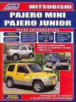 Руководство по ремонту, инструкция по эксплуатации Mitsubishi Pajero Mini / Junior. Модели с 1994 года выпуска (включая рестайлинг с 1998 по 2013 год), оборудованные бензиновыми двигателями