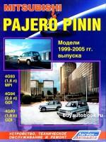 Руководство по ремонту, инструкция по эксплуатации Mitsubishi Pajero Pinin. Модели с 1999 по 2005 год выпуска, оборудованные бензиновыми двигателями
