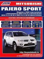 Руководство по ремонту и эксплуатации Mitsubishi Pajero Sport. Модели с 2008 года, оборудованные бензиновыми и дизельными