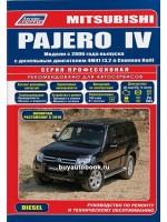 Руководство по ремонту, инструкция по эксплуатации Mitsubishi Pajero 4. Модели с 2006 года выпуска, оборудованные дизельными двигателями