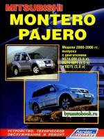 Руководство по ремонту, инструкция по эксплуатации Mitsubishi Montero / Pajero. Модели с 2000 по 2006 год выпуска, оборудованные бензиновыми двигателями