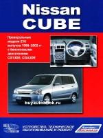 Руководство по ремонту, инструкция по эксплуатации Nissan Cube. Модели с 1998 по 2002 год выпуска, оборудованные бензиновыми двигателями (праворульные)