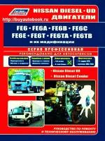 Руководство по ремонту и техническому обслуживанию двигателей Nissan FE6 / FE6A / FE6B / FE6C / FE6E / FE6T / FE6TA / FE6TB