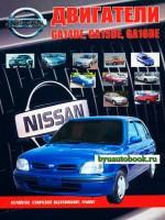 Руководство по ремонту, инструкция по эксплуатации, техническое обслуживание двигателей Nissan GA14DE / GA15DE / GA16DE