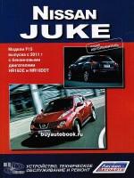 Руководство по ремонту и эксплуатации Nissan Juke. Модели с 2011 года, оборудованные бензиновыми двигателями