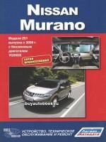 Инструкция по эксплуатации, техническое обслуживание Nissan Murano(Профессионал). Модели с 2008 года, оборудованные бензиновыми двигателями