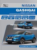 Руководство по ремонту и эксплуатации Nissan Qashqai с 2013года выпуска. Модели оборудованные бензиновыми двигателями