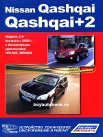 """Руководство по ремонту, инструкция по эксплуатации Nissan Qashqai / Qashqai+2. Модели с 2008 года выпуска, оборудованные бензиновыми двигателями. Серия """"Профессионал"""""""