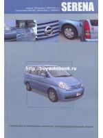 Руководство по ремонту и эксплуатации Nissan Serena. Модели с 1999 по 2005 год выпуска, оборудованные бензиновыми и дизельными двигателями