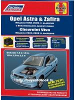 Руководство по ремонту и эксплуатации Opel Astra / Opel Zafira. Модели с 1998 по 2008 год выпуска, оборудованные бензиновыми двигателями