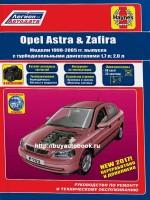 Руководство по ремонту и эксплуатации Opel Astra / Opel Zafira. Модели с 1998 по 2008 год выпуска, оборудованные дизельными двигателями