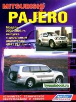 Руководство по ремонту, инструкция по эксплуатации Mitsubishi Pajero. Модели с 2000 по 2006 год выпуска, оборудованные дизельными двигателями