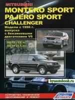 Руководство по ремонту, инструкция по эксплуатации Mitsubishi Montero Sport / Pajero Sport / Challenger. Модели с 1996 года выпуска, оборудованные бензиновыми двигателями