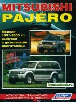Руководство по ремонту, инструкция по эксплуатации Mitsubishi Pajero. Модели с 1991 по 2000 год выпуска, оборудованные дизельными двигателями