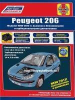 Руководство по ремонту и эксплуатации Peugeot 206. Модели с 1998 по 2012 год выпуска, оборудованные бензиновыми и дизельными двигателями
