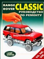 Руководство по ремонту RANGE ROVER CLASSIC. Модели, оборудованные бензиновыми и дизельными двигателями