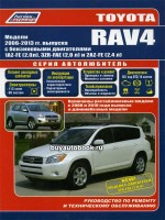 Руководство по ремонту и эксплуатации Toyota RAV4 в фотографиях. Модели с 2006 года, оборудованные бензиновыми двигателями