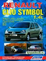 Руководство по ремонту, инструкция по эксплуатации Renault Clio II / Symbol. Модели с 2000 года выпуска, оборудованные бензиновыми двигателями