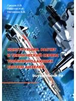 Конструкция, расчет и технический сервис топливоподающих систем дизелей