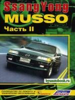 Руководство по ремонту Ssang Yong Musso. Модели, оборудованные бензиновыми и дизельными двигателями (в двух томах)
