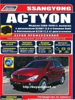 Руководство по ремонту и эксплуатации Ssang Yong Actyon. Модели с 2006 по 2010 год, оборудованные бензиновыми и дизельными двигателями