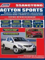 Руководство по ремонту и эксплуатации Ssang Yong Actyon Sports. Модели с 2006 года, оборудованные дизельными двигателями