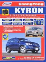 Руководство по ремонту и эксплуатации Ssang Yong Kyron в фотографиях. Модели с 2005 года (+ рестайлинг с 2007 года), оборудованные бензиновыми и дизельными двигателями
