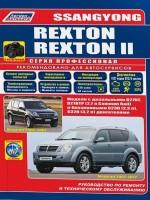 Руководство по ремонту и эксплуатации Ssang Yong Rexton / Rexton 2. Модели с 2002 и 2007 года, оборудованные бензиновыми и дизельными двигателями