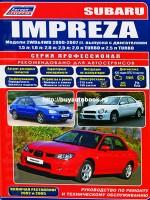 Руководство по ремонту, инструкция по эксплуатации Subaru Impreza. Модели с 2000 по 2007 год выпуска, оборудованные бензиновыми двигателями