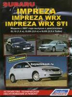 Руководство по ремонту, инструкция по эксплуатации Subaru Impreza. Модели с 2007 года выпуска, оборудованные бензиновыми двигателями