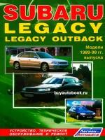 Руководство по ремонту Subaru Legacy. Модели с 1989 по 1998 год выпуска, оборудованные бензиновыми двигателями