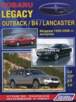 Руководство по ремонту, инструкция по эксплуатации Subaru Legacy / Outback / B4 / Lancaster. Модели с 1999 по 2006 год выпуска, оборудованные бензиновыми и дизельными двигателями.