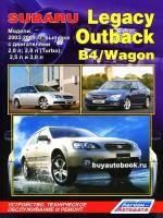 Руководство по ремонту, инструкция по эксплуатации Subaru Legacy / Outback / B4 / Wagon. Модели с 2003 по 2009 год выпуска, оборудованные бензиновыми двигателями