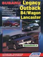 Руководство по ремонту, инструкция по эксплуатации Subaru Legacy / Outback / B4 / Wagon / Lancaster. Модели с 1998 по 2003 год выпуска, оборудованные бензиновыми двигателями.