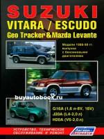 Руководство по ремонту, инструкция по эксплуатации Suzuki Vitara / Escudo / Geo Tracker / Mazda Levante. Модели с 1988 по 1998 год выпуска, оборудованные бензиновыми двигателями
