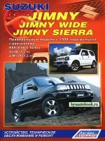 Руководство по ремонту, инструкция по эксплуатации Suzuki Jimny. Праворульные модели с 1998 года выпуска, оборудованные бензиновыми двигателями