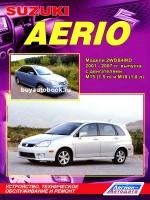 Руководство по ремонту, инструкция по эксплуатации Suzuki Aerio. Модели с 2001 по 2007 год выпуска, оборудованные бензиновыми двигателями.