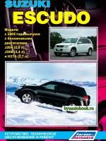 Руководство по ремонту, инструкция по эксплуатации Suzuki Escudo. Модели с 2005 года выпуска, оборудованные бензиновыми двигателями.