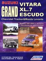 Руководство по ремонту, инструкция по эксплуатации Suzuki Grand Vitara / XL.7 / Escudo / Chevrolet Tracker / Mazda Levante. Модели с 1997 по 2004 год выпуска, оборудованные бензиновым